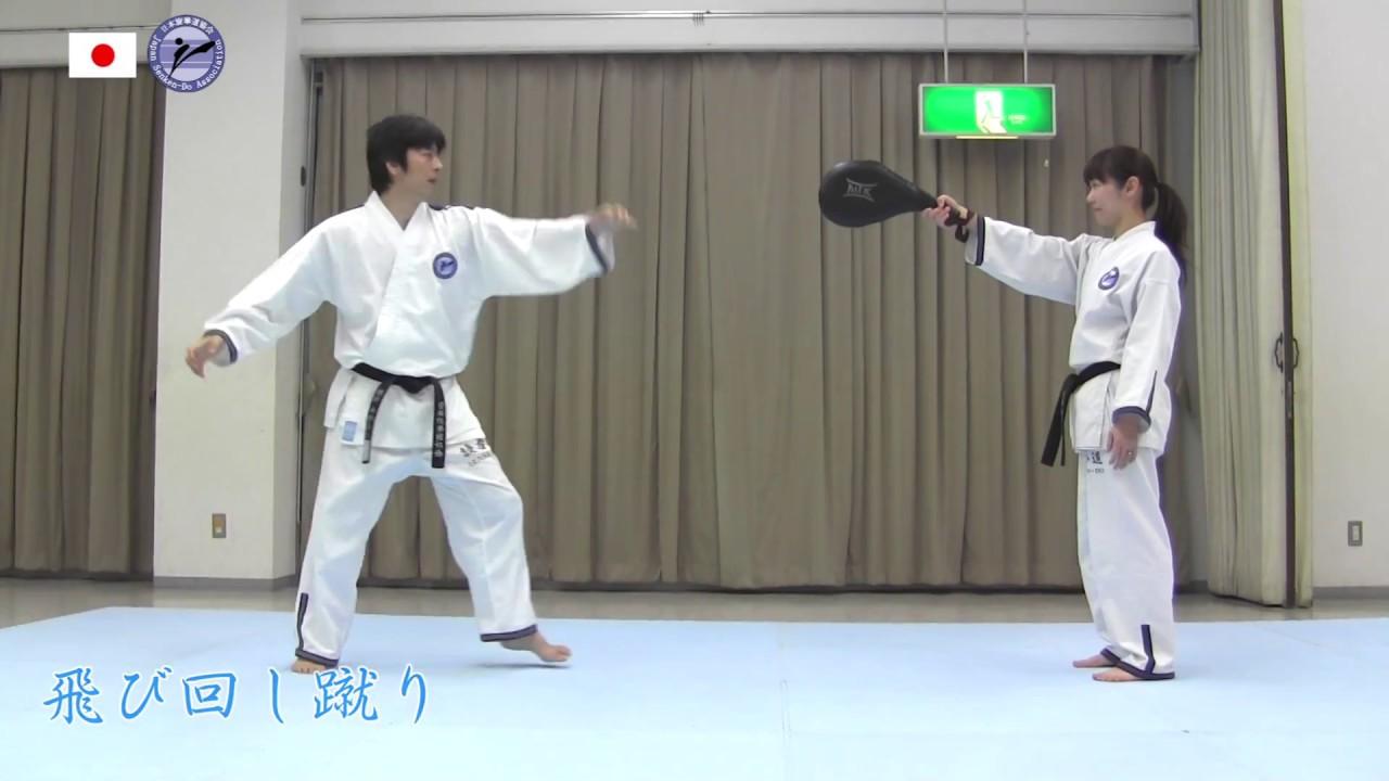 旋拳道 回し蹴り - YouTube