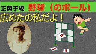 松山には秋山兄弟、台湾の嘉義農林に関して近藤監督の事前取材が目的で...