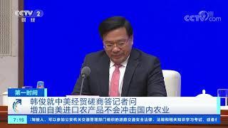 《第一时间》 20191214 1/2| CCTV财经