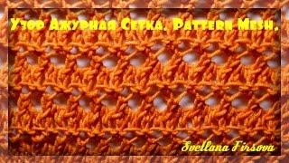 Knitting Mesh Pattern Вязание узоров Ажурная сетка