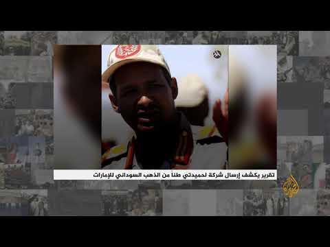 ???? تقرير يكشف إرسال شركة خاصة بعائلة #حميدتي طنا من الذهب السوداني للإمارات  - 20:00-2019 / 11 / 28