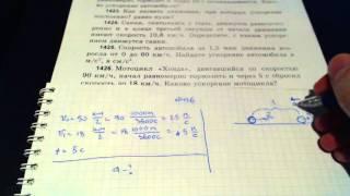 Задача 1426. (Физика. 9 класс. Перышкин)
