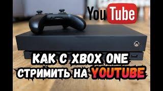 Как с XBOX ONE стримить на YouTube и сколько мы зарабатываем!