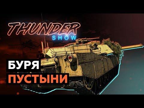 Thunder Show: Буря пустыни