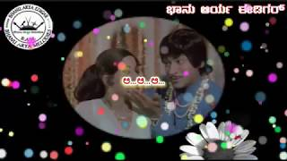 CHINNA BAALALLI KANNADA KARAOKE SONG WITH LYRICS | SHANKAR GURU MOVIE | DR.RAJKUMAR | BAM