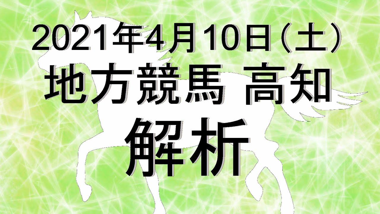 浦和 競馬 予想 吉馬 地方競馬版 無料の地方競馬WEB競馬新聞