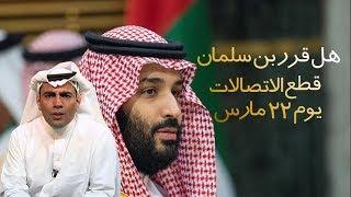 غانم الدوسري : محمد بن سلمان زعيم عصابة