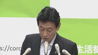 """【ノーカット】""""緊急事態""""39県で解除の方針 西村大臣会見"""