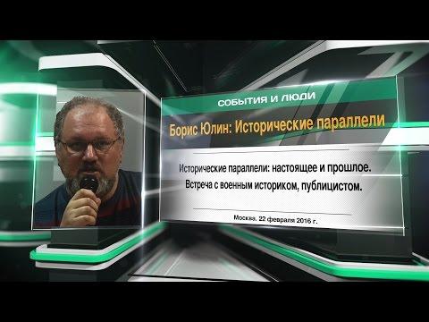 Борис Юлин: Исторические