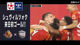 名古屋グランパスvsヴィッセル神戸 天皇杯 ラウンド16