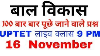 बाल विकास के 100 पूछे जाने वाले प्रश्न UPTET 2018 ! हिंदी में