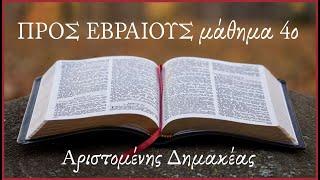 Αριστομένης Δημακέας ( Εβρ. γ' 16-19 & δ' 1-3 )