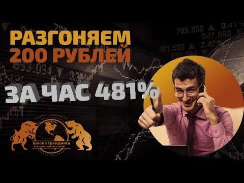 Бинарные Опционы  - Разгоняем 200 рублей, за час 481% .
