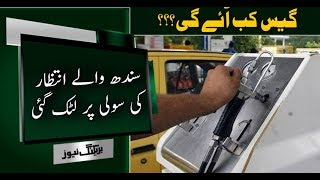 CNG supply still stopped in Sindh | Neo News | 15 December 2018