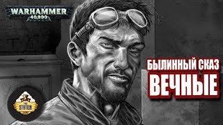 Былинный сказ: Вечные в Warhammer 40000