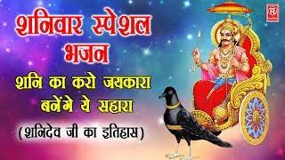 शनिवार स्पेशल भजन : शनि का करो जयकारा | Shani Ka Karo Jaikara | Shani Ji Bhajan | Rathore Cassettes