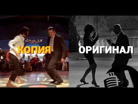 КАК КВЕНТИН ТАРАНТИНО КРАДЁТ СЦЕНЫ ИЗ ДРУГИХ ФИЛЬМОВ | RUS VOICE