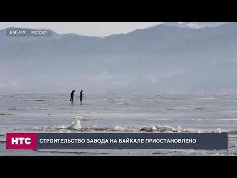 Строительство завода на Байкале приостановлено