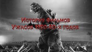 История Фильмов Ужасов 1950 - 60-х годов.