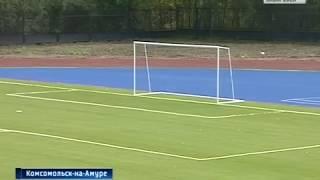 Спортобъекты в Комсомольске