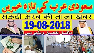 19-08-2018 Arab News | Saudi Arabia Latest News | Urdu News | Hindi News Today | MJH Studio