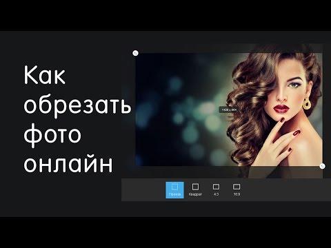 Как обрезать фото онлайн - бесплатно