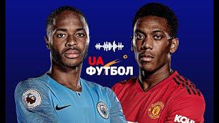 Манчестер Юнайтед Манчестер Сити АУДИО онлайн трансляция второго полуфинала Кубка лиги