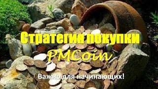 PMCoin Стратегия покупки