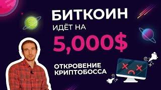 БИТКОИН ПАДАЕТ ДО 5000$ ? ЧТО ДЕЛАТЬ? откровение КриптоБосса