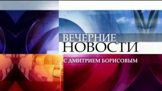 Часы и заставка вечерних новостей на Первом канале HD