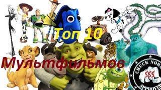видео лучшие мультфильмы всех времен