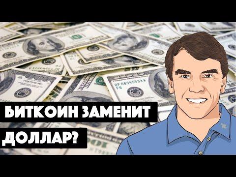 Биткоин заменит Доллар? | Биткоин как глобальная валюта