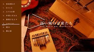 高い城の音楽たち【高い城のアムフォOST】