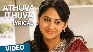 Athuva Ithuva Song with Lyrics | Vetrivel | M.Sasikumar | Mia George | D.Imman