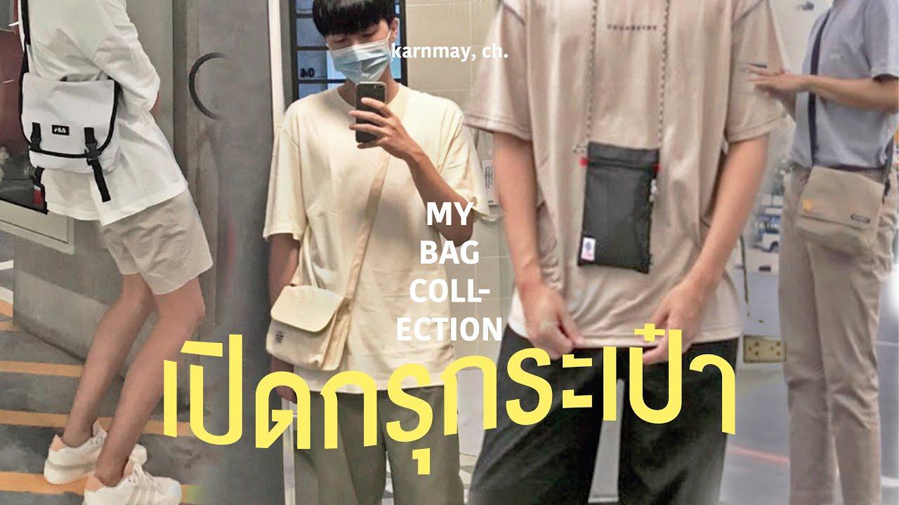 เปิดกรุกระเป๋าผู้ชาย 🧳 แนวสตรีทมินิมอลที่ผู้หญิงก็ใช้ได้  ,  my bag collection. / KARNMAY