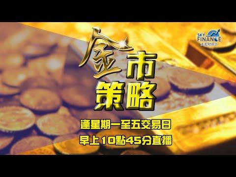 2019/8/16【金市策略】美股,美元不是黃金天敵