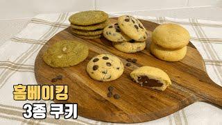 주부일상?? | 쿠키만들기 쿠키3종세트 홈베이킹 Bak…