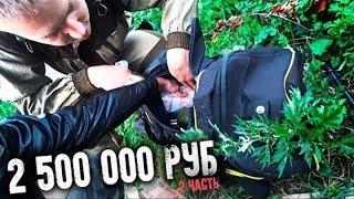 НАШЛИ в ЗАБРОШЕННОЙ сумке 2 500 000 рублей! ЧТО СЛУЧИЛОСЬ С САНЕЙ ФСБ.?