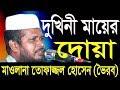 bangla waz দুখিনী মায়ের দোয়া mawlana Tofazzal Hossain