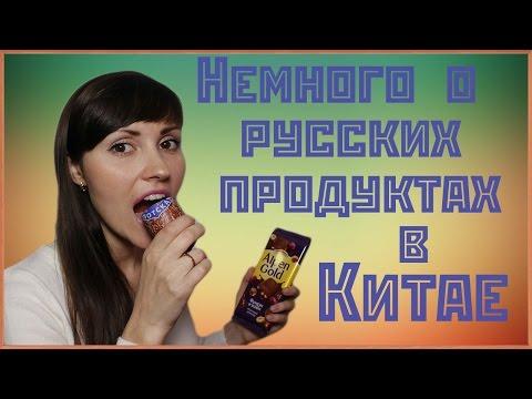 Влог о Хэйхэ - Русские продукты в Китае 天下 Поднебесная №3