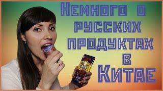 Видео блог о Хэйхэ - Русские продукты в Китае 天下 Поднебесная №3(В этом видео мы расскажем о том, где в Хэйхэ можно купить недорогие русские продукты. Вы узнаете ассортимент..., 2016-12-12T16:08:34.000Z)