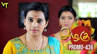 Azhagu Tamil Serial | அழகு | Epi 436 | Promo | Sun TV Serial | Revathy | Vision Time