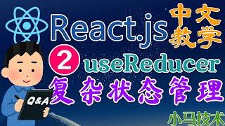 React.js 中文开发入门教学 - Hook - 复杂状态管理2 useReducer