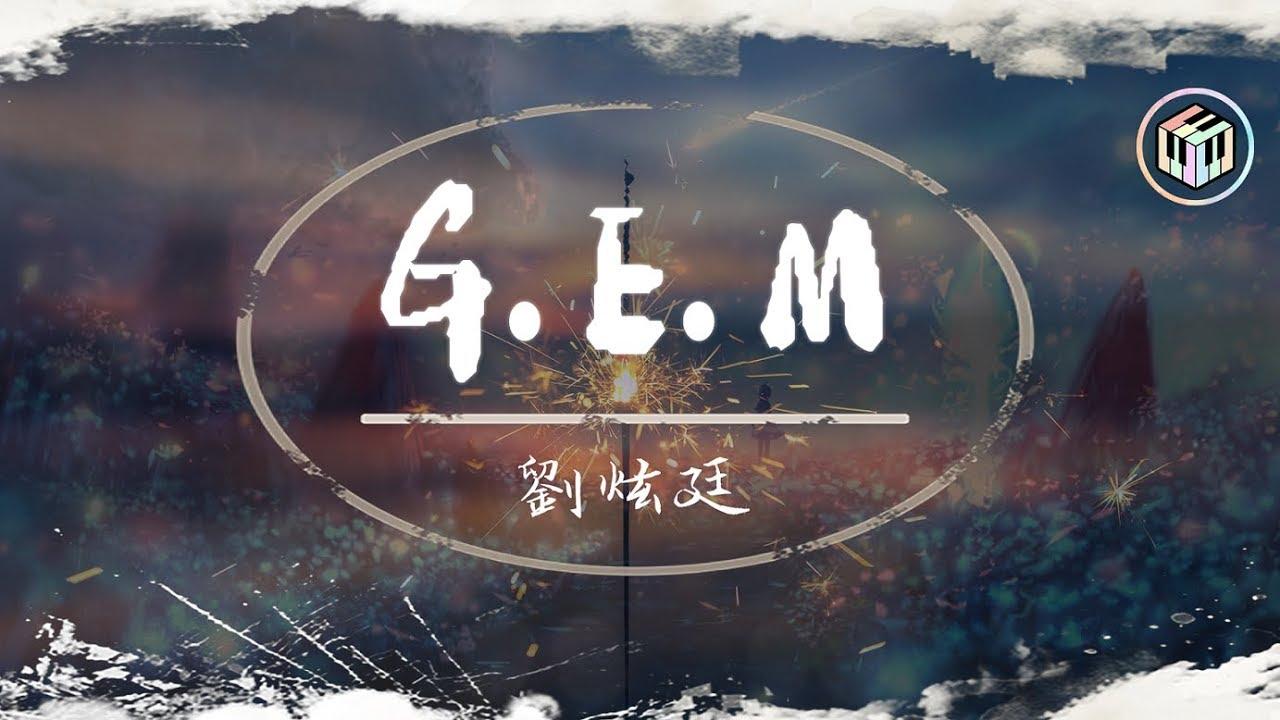 劉炫廷 - G.E.M【動態歌詞】「來自天堂的魔鬼 卻是你手心的薔薇」♪ - YouTube