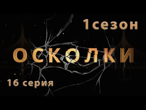 """Сериал """"Осколки"""". 16 серия. 1 сезон"""