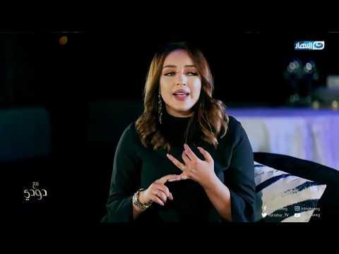 مع دودى| المطربة المغربية جميلة تكشف لأول مرة عن مواصفات فارس احلامها