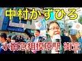 2019/3/2 中村かずひろ 小田急相模原駅前街宣 の動画、YouTube動画。