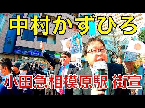2019/3/2 中村かずひろ 小田急相模原駅前街宣
