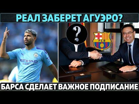 Реал заберёт Агуэро? ● Барса сделает важное подписание ● Роналду нашел игрока Ювентусу
