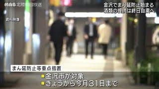 金沢市でまん延防止始まる 2021.8.2放送